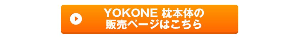 YOKONE(ヨコネ)枕本体の販売ページはこちら