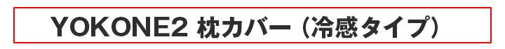 YOKONE2(ヨコネ)枕カバー 冷感タイプ