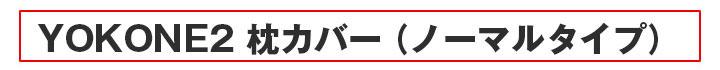 YOKONE2(ヨコネ)枕カバー ノーマルタイプ
