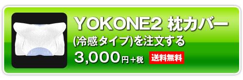 YOKONE2(ヨコネ)枕カバー 冷感タイプを注文する