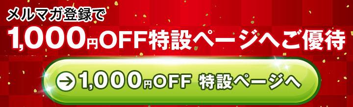 メルマガ登録で1000円クーポン配布中!