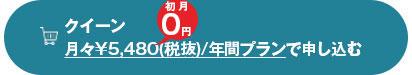 月々5480円で申し込む