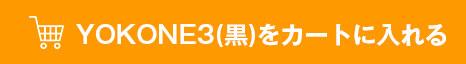 YOKONE3(黒)の申し込む
