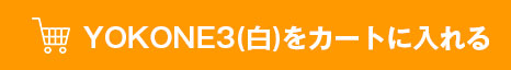 YOKONE3(白)の申し込む