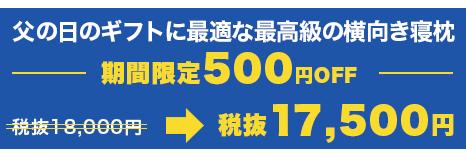 父の日 限定 500円OFF