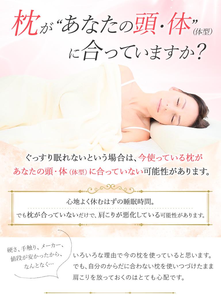 枕はあなたの頭・身体に合っていますか